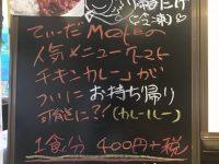 黒板の魅力~てぃーだMcafeさん~