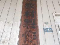 札幌教材の歴史②